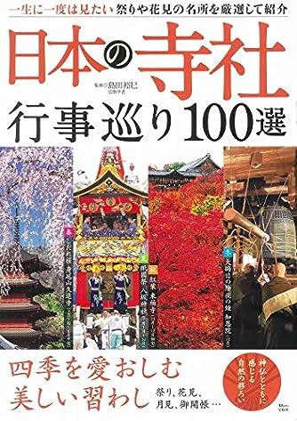 日本の寺社 行事巡り100選 (TJMOOK)