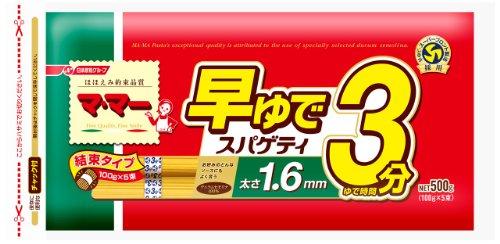 日清製粉『マ・マー 早ゆで3分スパゲティ 1.6mm チャック付結束タイプ』