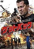 ゲットバック 奪還[DVD]
