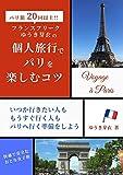 個人旅行でパリを楽しむコツ: いつか行きたい人も もうすぐ行く人も パリへ行く準備をしよう (フランスヴォイヤージュ)
