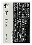荘子 第4冊 雑篇 (岩波文庫 青 206-4)