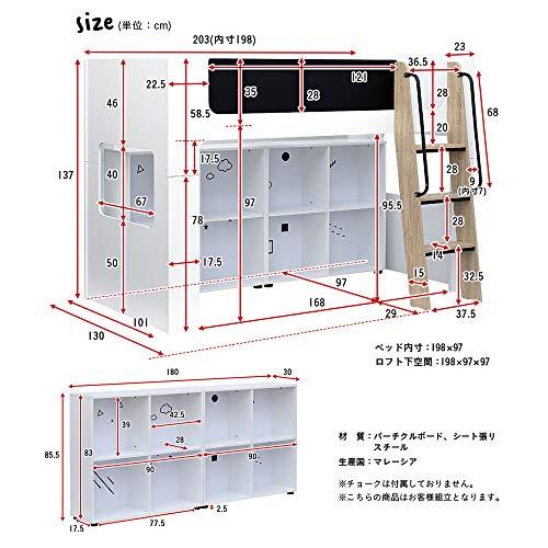木製お絵描きできるサイドフレームロータイプロフトベッドSketch(スケッチ)収納棚付き(ホワイト)