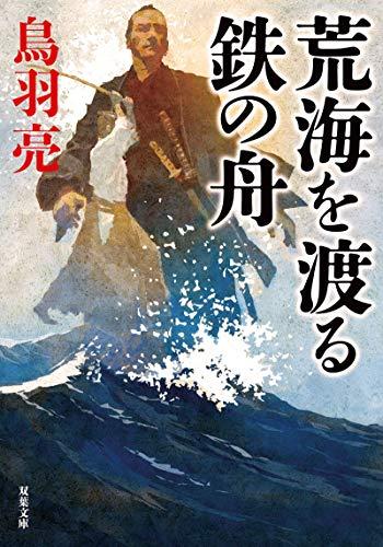 荒海を渡る鉄の舟 (双葉文庫)