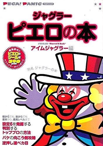 Book of Pekah panic juggler clown (midnight sun Comics 269) (White Nights Comics 269) (2008) ISBN: 4861914280 [Japanese Import]