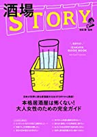 吉田類・監修 酒場STORY (光文社女性ブックス Vol.168)
