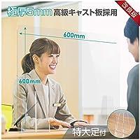 日本製 改良版 アクリルパーテーション W600xH600mm 高透明アクリル板採用 厚さ5mm 特大脚付 安定性アップ 簡単組立 (1枚) kap-r6060