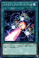 遊戯王カード トライアングル・X・スパーク(ノーマル) レジェンドデュエリスト編4(DP21) | ハーピィ 通常罠 ノーマル