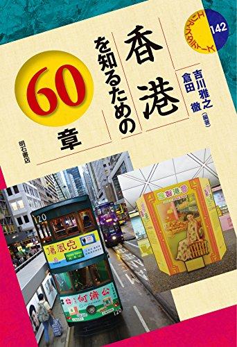 香港を知るための60章 (エリア・スタディーズ142)