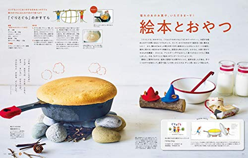 kodomoe 2019年12月号 商品画像