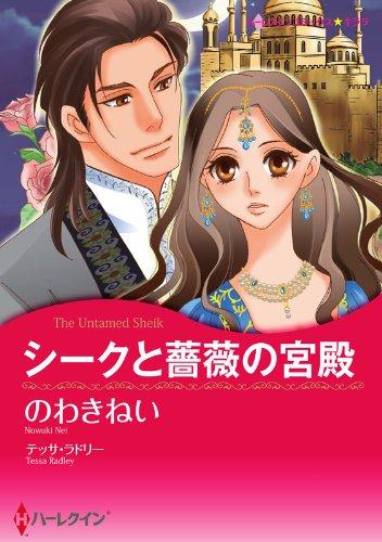 シークと薔薇の宮殿 (ハーレクインコミックス)
