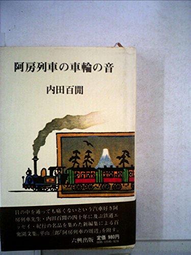 阿房列車の車輪の音 (1980年)