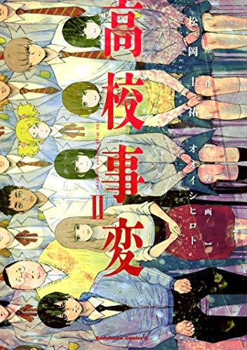 高校事変 II (角川コミックス・エース)の詳細を見る