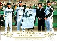 BBM2009 北海道日本ハムファイターズ レギュラーカード No.F71 大社義規前オーナー