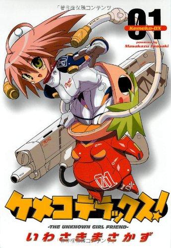 ケメコデラックス! 01 (電撃コミックス)の詳細を見る