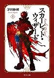 スカーレット・ウィザード1 スカーレット・ウィザード (文庫版) (中公文庫)