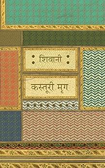 Kasturi Mrig (Hindi Edition) by [Shivani]