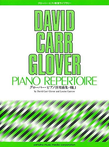 グローバー・ピアノ教育ライブラリー グローバー・ピアノ併用曲集 Vol.1