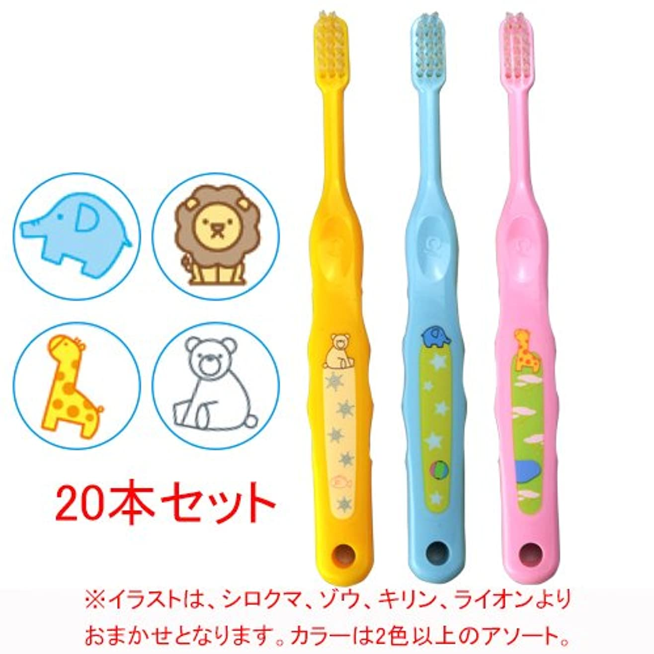 リラックスいちゃつくまあCiメディカル Ci なまえ歯ブラシ 502 (ふつう) (乳児~小学生向)×20本