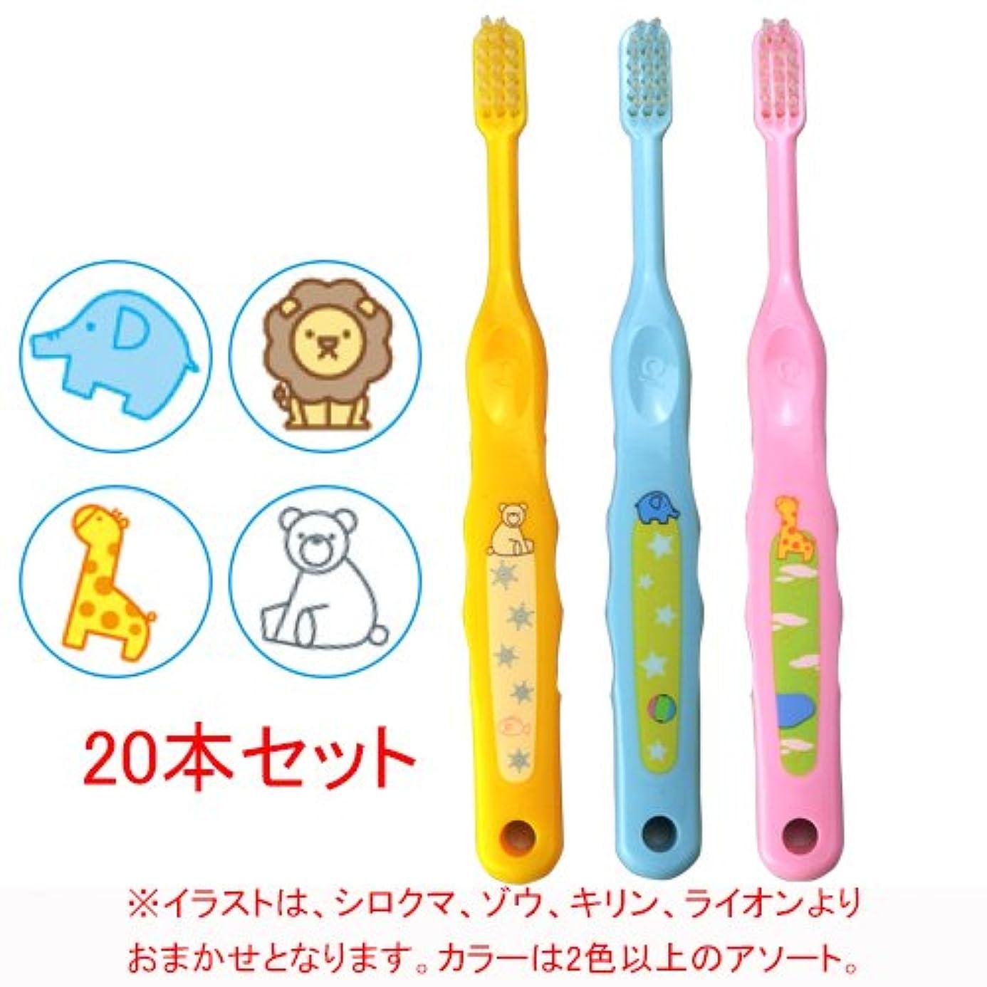 鋸歯状バドミントン公使館Ciメディカル Ci なまえ歯ブラシ 503 (やわらかめ) (乳児~小学生向)×20本