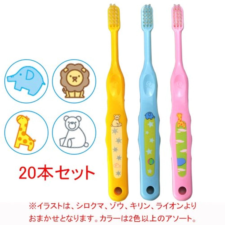 隙間ナラーバーまあCiメディカル Ci なまえ歯ブラシ 502 (ふつう) (乳児~小学生向)×20本