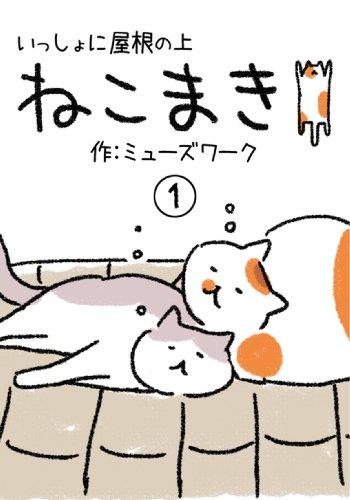 nekomaki1 (édition japonaise)
