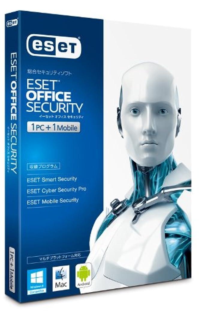 槍シンプルな重要な役割を果たす、中心的な手段となるESET オフィス セキュリティパック 1PC+1モバイル