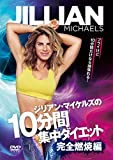 ジリアン・マイケルズの「10分間集中ダイエット」~完全燃焼編[DVD]