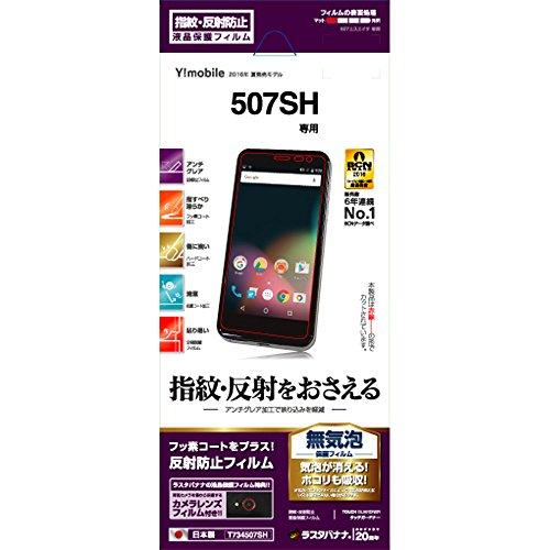 ラスタバナナ AQUOS ea/507SH Android One フィルム 指紋・反射防止 アクオス アンドロイドワン 液晶保護フィルム T734507SH