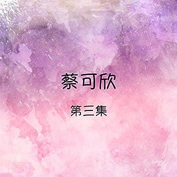 蔡可欣, 第三集