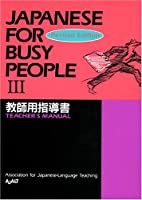 コミュニケーションのための日本語―JAPANESE FOR BUSY PEOPLE (第3巻) (Japanese for Busy People Series)