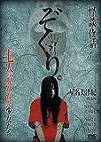 ぞくり。 怪談夜話~七人の呪われた少女たち~[DVD]