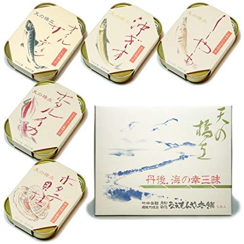 【産地直送】竹中缶詰ギフト5B 真イワシ のし無+包装