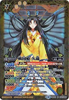 バトルスピリッツ/【BSC30】BS32-045 戦国姫 久遠 M