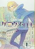 ゲニウス・ロキ 3 (ヤングジャンプコミックス)