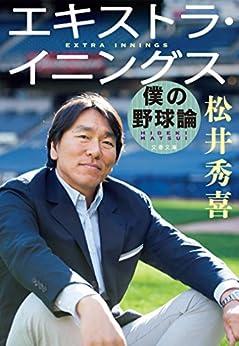 [松井秀喜]のエキストラ・イニングス 僕の野球論 (文春文庫)