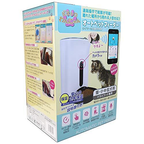 ベストアンサー ビストロわんにゃん オートペットフィーダー 4.3L アプリ 対応 カメラ付き 自動給餌器 猫 ...