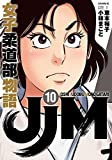 JJM 女子柔道部物語(10)