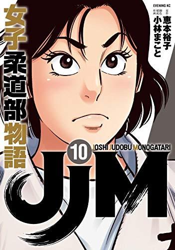 JJM 女子柔道部物語(10) _0