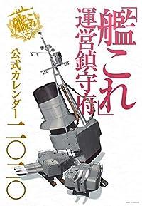 「艦これ」運営鎮守府 公式カレンダー二○二○