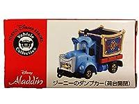 【東京ディズニーリゾート限定】 トミカ ジーニーのダンプカー