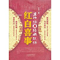 Speeches and classic speech hosted weddings and funerals(Chinese Edition)
