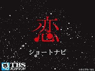 スペシャルドラマ「恋」 ショートナビ【TBSオンデマンド】