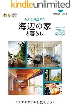 みんなが建てた海辺の家と暮らし 別冊PLUS1 LIVING