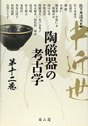 中近世陶磁器の考古学 第12巻の詳細を見る