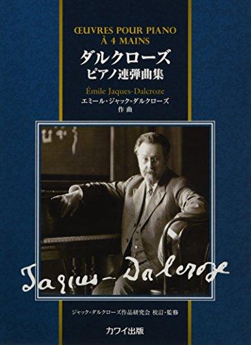 ダルクローズ ピアノ連弾曲集 (0730)