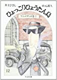 ひょっこりひょうたん島〈12〉マジョリタンの巻 3 (ちくま文庫)