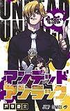 アンデッドアンラック 3 (ジャンプコミックス)