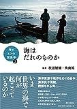 海とヒトの関係学3 海はだれのものか