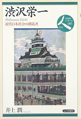 渋沢栄一―近代日本社会の創造者 (日本史リブレット人)