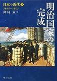 日本の近代3 - 明治国家の完成 1890~1905 (中公文庫)